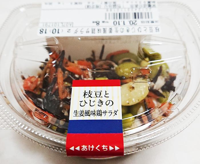 枝豆とひじきの生姜風味鶏サラダ