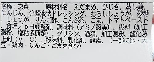 「枝豆とひじきの生姜風味鶏サラダ」の原材料名