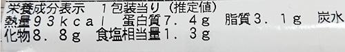 「枝豆とひじきの生姜風味鶏サラダ」の栄養成分表示