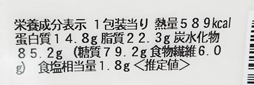 「三元豚のねぎ塩豚カルビ弁当(麦飯)」の栄養成分表示