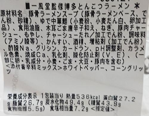 「一風堂監修 博多とんこつラーメン」の原材料名と栄養成分表示