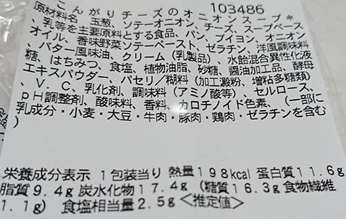 「こんがりチーズのオニオンスープ」の原材料名と栄養成分表示