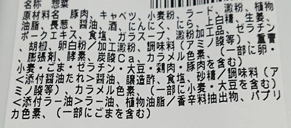 「お肉の旨味!ジューシー焼き餃子」の原材料名