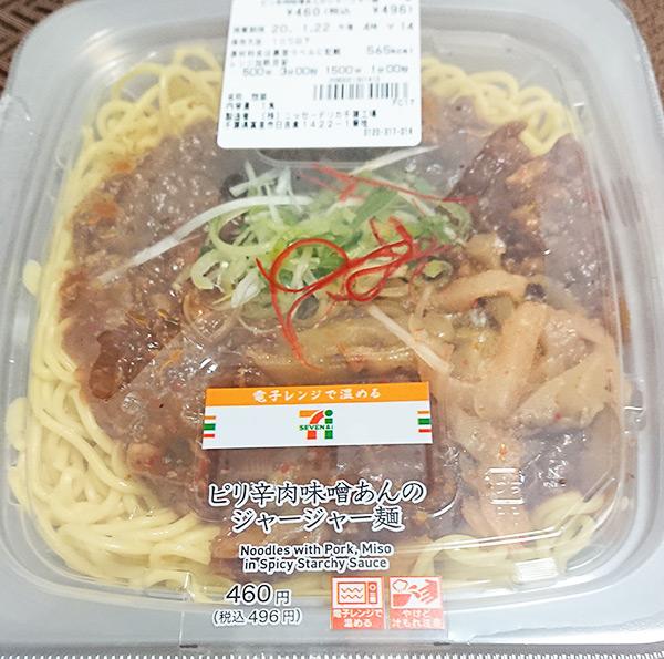 ピリ辛肉味噌あんのジャージャー麺
