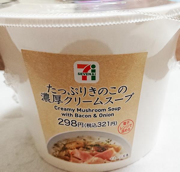 たっぷりきのこの濃厚クリームスープ