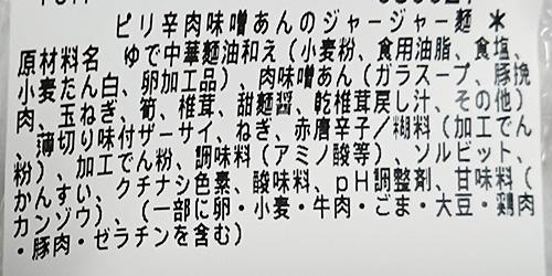 「ピリ辛肉味噌あんのジャージャー麺」の原材料名