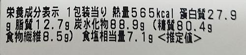 「ピリ辛肉味噌あんのジャージャー麺」の栄養成分表示