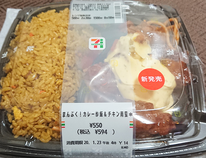 まんぷく!カレー炒飯&チキン南蛮