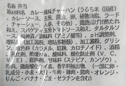 「まんぷく!カレー炒飯&チキン南蛮」の原材料名