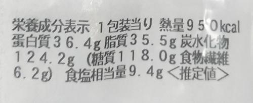 「まんぷく!カレー炒飯&チキン南蛮」の栄養成分表示