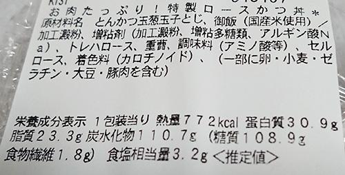 「お肉たっぷり!特製ロースかつ丼」の原材料名と栄養成分表示
