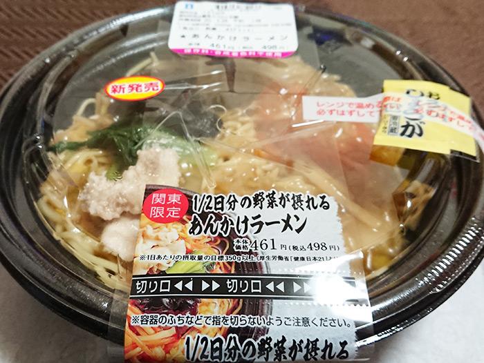 1/2日分の野菜が摂れるあんかけラーメン
