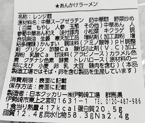 「1/2日分の野菜が摂れるあんかけラーメン」の原材料名と栄養成分表示