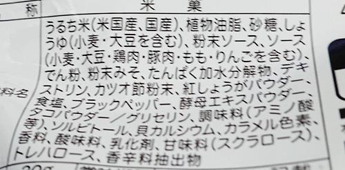 「STRONぎゅ!! たこ焼風味」の原材料名