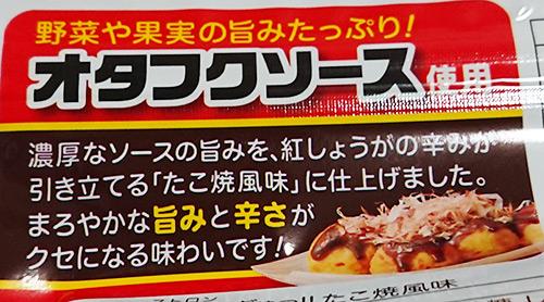 「STRONぎゅ!! たこ焼風味」パッケージ裏のオタフクソース説明文