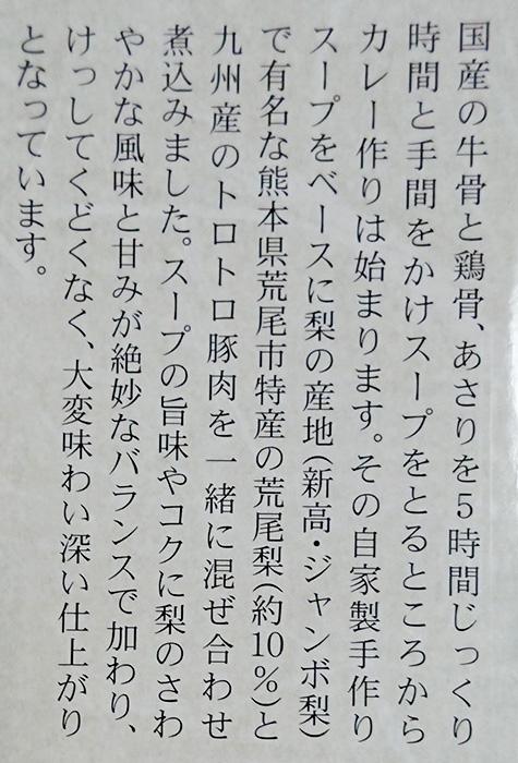 「くまもと荒尾梨カレー」の商品説明文