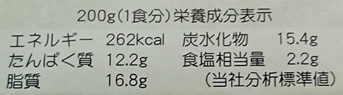 「くまもと荒尾梨カレー」の栄養成分表示