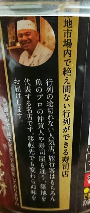 寿司屋「大和」の紹介文