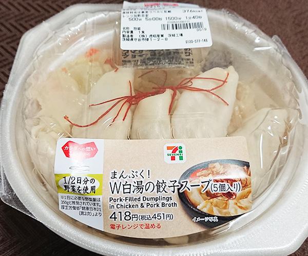 まんぷく!W白湯の餃子スープ