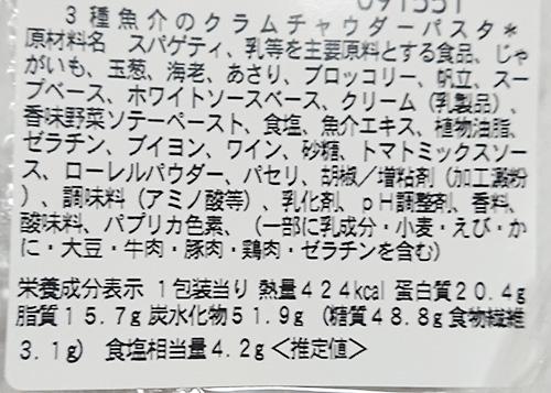 「3種魚介のクラムチャウダーパスタ」の原材料名と栄養成分表示