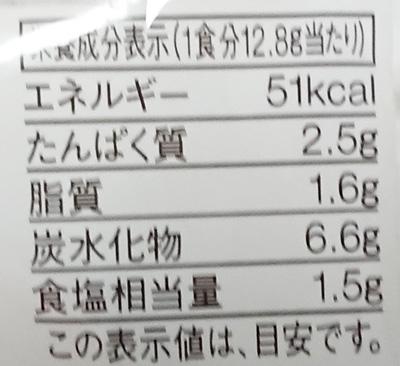 「鶏肉とほうれん草のクリームシチュー」の栄養成分表示