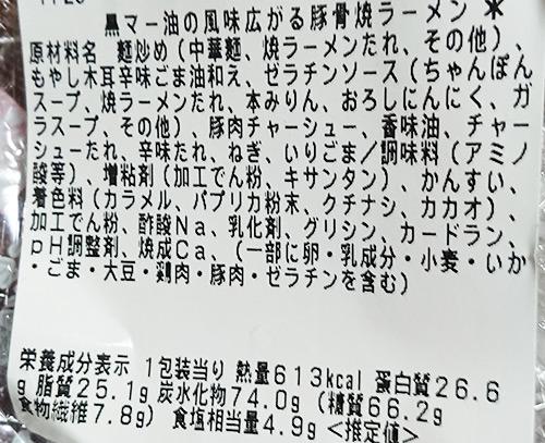 「黒マー油の風味広がる豚骨焼ラーメン」の原材料名と栄養成分表示