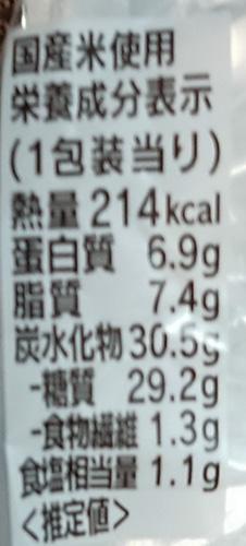 「おむすびどんぶり 特性かつ丼」の栄養成分表示