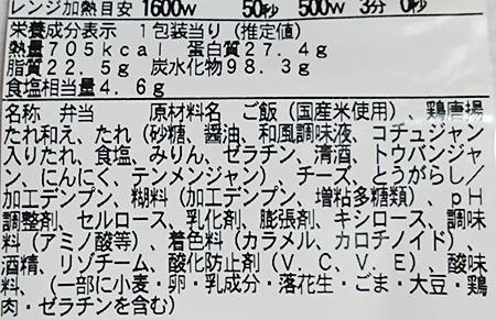 「とろーり3種チーズの唐揚丼」の原材料名と栄養成分表示