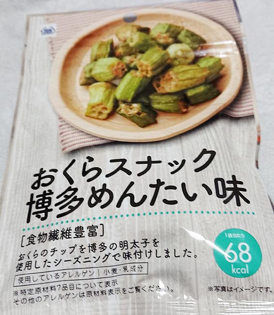 「おくらスナック 博多めんたい味」
