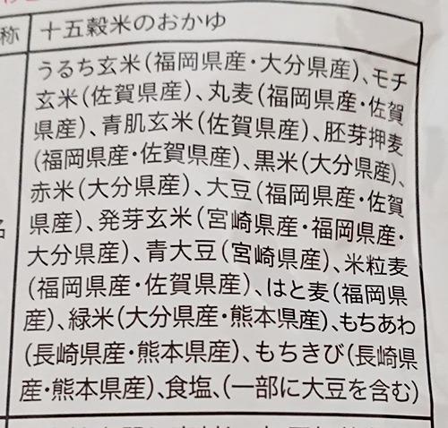「十五穀米のおかゆ」の原材料名