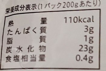 「十五穀米のおかゆ」の栄養成分表示