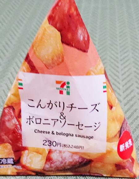 こんがりチーズ&ボロニアソーセージ