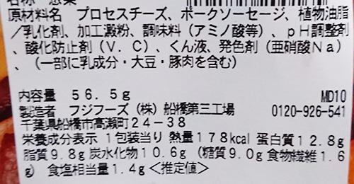 「こんがりチーズ&ボロニアソーセージ」の原材料名と栄養成分表示