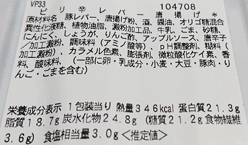 「ピリ辛レバー唐揚げ」の原材料名と栄養成分表示