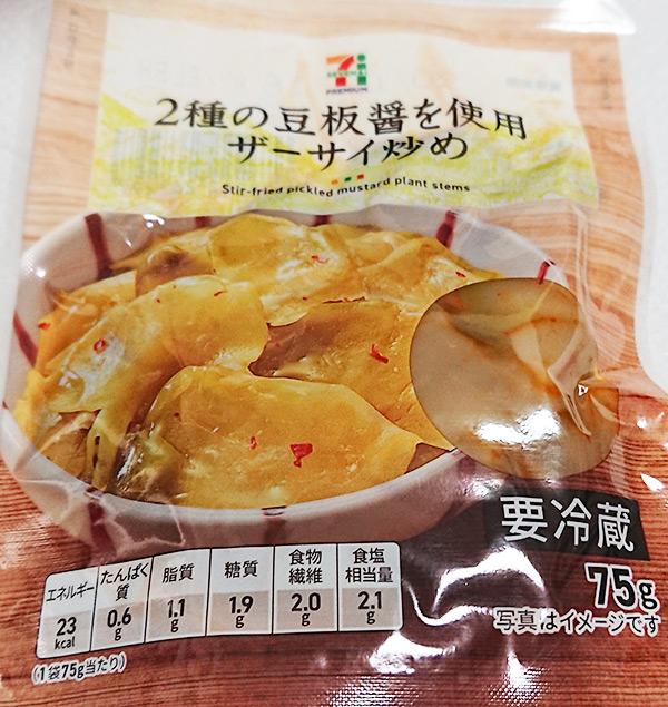 2種の豆板醤を使用 ザーサイ炒め