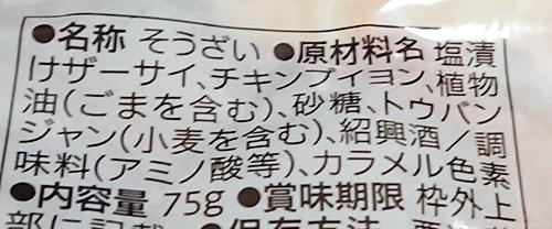 「2種の豆板醤を使用 ザーサイ炒め」の原材料名