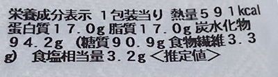 「ソースひれかつ御飯」の栄養成分表示