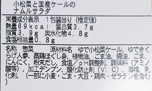 「小松菜と国産ケールのナムルサラダ」の原材料名と栄養成分表示