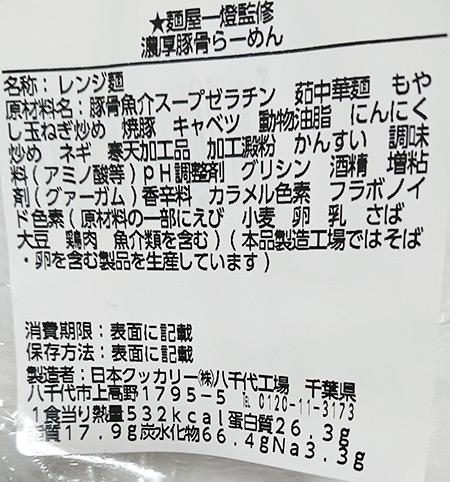 「屋一燈監修 濃厚豚骨らーめん」の原材料名と栄養成分表示