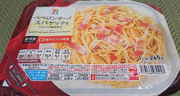 ペペロンチーノスパゲッティ(冷凍)