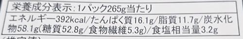ペペロンチーノスパゲッティ(冷凍)の栄養成分表示