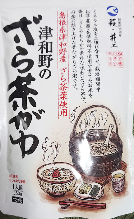 津和野のざら茶がゆ
