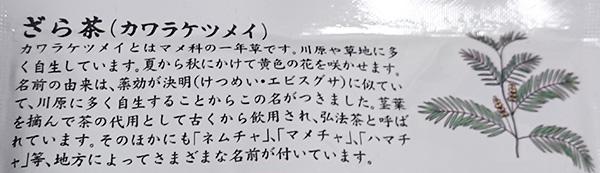 ざら茶(カワラケツメイ)の説明文