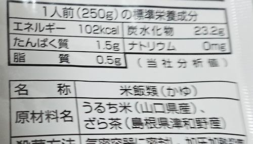 「津和野のざら茶がゆ」の原材料名と栄養成分表示