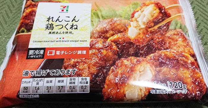 れんこん鶏つくね(冷凍食品)