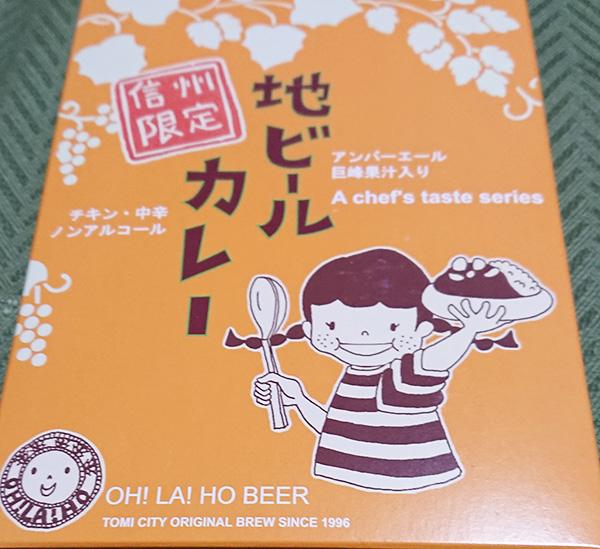 OH!LA!HO!の地ビールカレー