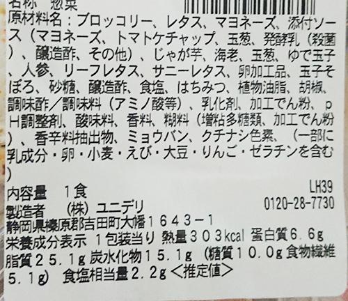 「ブロッコリーと海老のタルタルサラダ(オーロラソース入り)」の原材料名と栄養成分表示