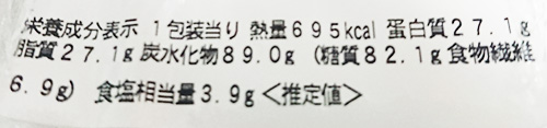 「肉あんかけチャーハン」の栄養成分表示