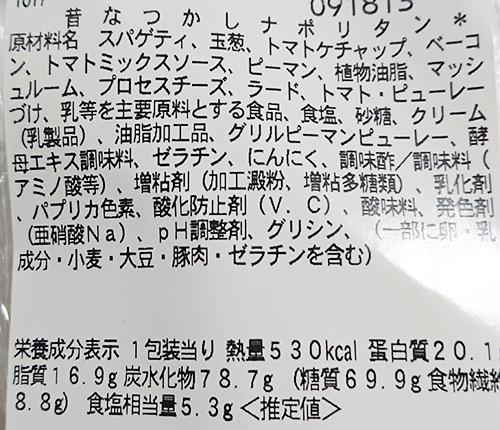 「昔なつかしナポリタン」の原材料名と栄養成分表示