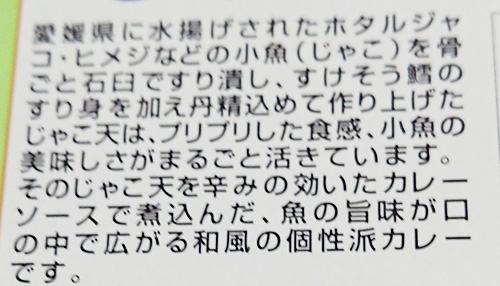 「じゃこ天カレー」の説明文